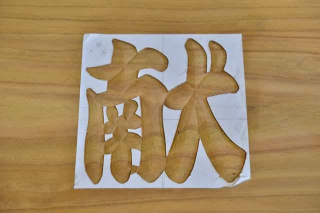欅賽銭箱の文字彫刻